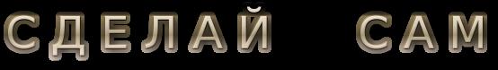 С Д Е Л А Й С А М